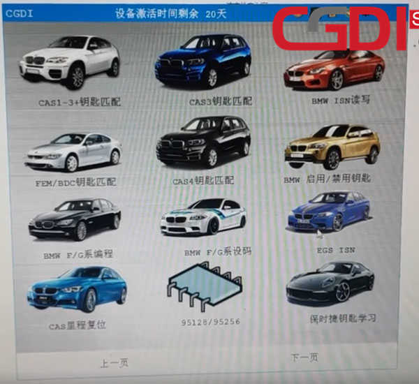 cgdi-prog-flash-bmw-8hp-transmission-7